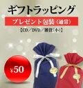 プレゼント包装(通常)¥50【CD/DVD/雑貨(小)】