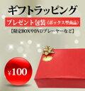プレゼント包装(ボックス型商品)¥100【限定BOXやDVDプレーヤーなど】