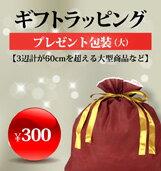 プレゼント包装(大)¥300【3辺計が60cmを...の商品画像