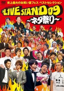 【送料無料&ポイント10倍】YOSHIMOTO PRESENTS LIVE STAND 09〜ネタ祭り/はんにゃ・フルーツポンチ・ライセンス・NONSTYLE