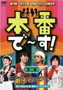 【送料無料&ポイント10倍】本番で〜す!第三幕/藤井