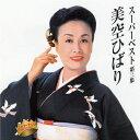 【送料無料&PT10倍】美空ひばり/スーパーベスト -歌謡曲-【CD】