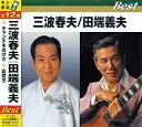 【送料無料&PT10倍】三波春夫/田端義夫【CD】