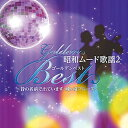 【送料無料&PT10倍】昭和ムード歌謡ゴールデンベスト(2)【CD】