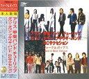 【送料無料&PT10倍】フォーク&ポップスDeluxe(2)/ベスト・セレクション【CD】