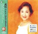 【送料無料&PT10倍】北原ミレイ/ベスト・セレクション【CD】