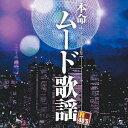 【送料無料&PT10倍】R40'S 本命ムード歌謡(H)【CD】