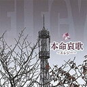 【送料無料&PT10倍】R40'S 本命哀歌 〜エレジー(H) 【CD】