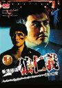 【送料無料&PT10倍】香港極道 狼仁義【DVD】【ZZZZ】