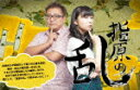 【ポイント10倍】指原の乱 vol.2 (288分)[TDV-24295D]【発売日】2014/9/3【DVD】