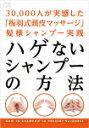 【ポイント10倍】ハゲないシャンプーの方法 〜30,00