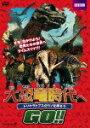 【ポイント10倍】大恐竜時代へGO!! トリケラトプスのツノを探そう (57分)[ALBSD-1825]【発売日】2014/12/3【DVD】
