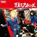 【ポイント10倍】ザ・東京ナンバーズ/ザ・東京ナンバーズ[APCT-1]【発売日】2014/9/10【CD】