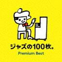 【ポイント10倍】(V.A.)/ジャズの100枚。プレミアム・ベスト[UCCU-1449]【発売日】2014/10/8【CD】