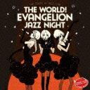 【ポイント10倍】Shiro SAGISU/THE WORLD! EVANGELION JAZZ NIGHT =THE TOKYO  JAZZ CLUB=[KICA-3219]【発売日】2014/12/24【CD】