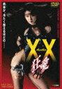 【ポイント10倍】Another XX ダブルエックス 狂愛 (本編84分)[DYTD-3259]【発売日】2015/2/13【DVD】