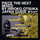 Other - 【ポイント10倍】(V.A.)/PIECE THE NEXT MIXED BY HIROKO OTSUKA JAPAN GUIDE[KOL-1]【発売日】2014/12/17【CD】