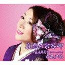 【ポイント10倍】西尾夕紀/哀愁の宗谷岬[COCA-16951]【発売日】2015/2/18【CD】