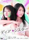 【ポイント10倍】ディア・シスター DVD BOX (本編450分)[PCBC-61737]【発売日】2015/4/15【DVD】