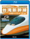 【ポイント10倍】最高時速300km/h! 台湾新幹線 ブルーレイ復刻版 台湾高鉄700T型 台北〜左營往復 (268分)[VB-6158]【発売日】2015/5/21【Blu-rayDisc】