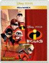 【ポイント10倍】Mr.インクレディブル MovieNEX (115分)[VWAS-6116]【発売日】2015/7/2【Blu-rayDisc】