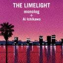 【ポイント10倍】monolog + Ai Ichikawa/THE LIMELIGHT[GRGAJ-6]【発売日】2015/6/17【CD...