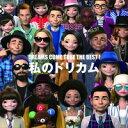 【期間限定ポイント15倍】DREAMS COME TRUE/DREAMS COME TRUE THE BEST ! 私のドリカム (スペシャルプライス盤)[UMCK-1577]【発売日】2015/7/7【CD】