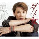 【ポイント10倍】清水良太郎/ダメ女[TECA-13613]【発売日】2015/7/22【CD】