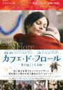 【ポイント10倍】カフェ・ド・フロール−愛が起こした奇跡− ...