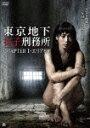 【ポイント10倍】東京地下女子刑務所 CHAPTER1・エリア88 (101分)[ALBSD-1951]【発売日】2015/12/2【DVD】