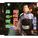 【ポイント10倍】浅間智徳/路地裏灯り/男の花道[YZNE-15067]【発売日】2014/11/5【CD】