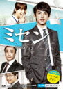 【ポイント10倍】ミセン −未生− DVD−BOX2 (本編771分)[OPSD-B584]【発売日】2...