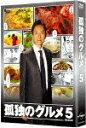 【ポイント10倍】孤独のグルメ Season5 DVD BOX (本編388分+特典102分)[PCBE-63226]【発売日】2016/3/2【DVD】