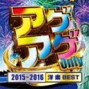 【ポイント10倍】(オムニバス)/アゲアゲ Only 2015〜2016[洋楽 BEST][VIGR-49]【発売日】2015/12/23【CD】