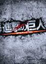 【ポイント10倍】進撃の巨人 ATTACK ON TITAN 豪華版 (豪華版/本編98分)[TDV-26040D]【発売日】2016/2/17【DVD】