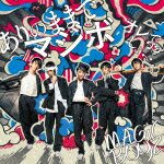 【ポイント10倍】MAGiC BOYZ/ありのままでマジボ[ZXRC-1054]【発売日】2016/2/3【CD】