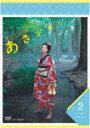【ポイント10倍】連続テレビ小説 あさが来た 完全版 DVD BOX2 (本編900分)[NSDX-21363]【発売日】2016/4/22【DVD】