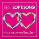 Techno, Remix, House - 【ポイント10倍】(オムニバス)/BEST LOVE SONG 〜みんなが選んだ洋楽 Party Best〜[GRVY-112]【発売日】2016/3/2【CD】