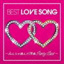 其它 - 【ポイント10倍】(オムニバス)/BEST LOVE SONG 〜みんなが選んだ洋楽 Party Best〜[GRVY-112]【発売日】2016/3/2【CD】