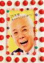 【ポイント10倍】ごきげんよう 25年間ありがとうBOX〜あんな人も!こんな人も! 出てました!〜[PCBC-61751]【発売日】2016/4/6【DVD】
