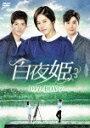 【ポイント10倍】白夜姫 DVD-BOX7 (本編600分)[KEDV-489]【発売日】2016/10/4【DVD】