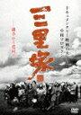【ポイント10倍】三里塚シリーズ DVD BOX (本編806分)[DIGS-2001]【発売日】2016/7/2【DVD】