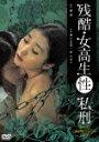 【ポイント10倍】残酷・女高生(性)私刑 (廉価版/ロマンポルノ創設45周年記念/63分)[BBBN