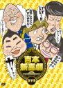 【ポイント10倍】吉本新喜劇DVD -い゛い゛〜!カーッ!おもしろくてすいません!いーいーよぉ〜!アメちゃんあげるわよ!以上、あらっした!-[YRBX-714]【発売日】2016/7/27【DVD】