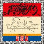 【ポイント10倍】いとうせいこう&リビルダーズ/再建設的 (「建設的」発売30周年記念)[QBIX-32]【発売日】2016/9/21【CD】