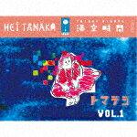 【ポイント10倍】Hei Tanaka/滞空時間/トマデジVol.1[TRTD-1]【発売日】2016/8/17【カセット】
