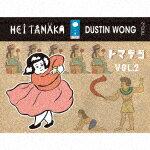【ポイント10倍】Hei Tanaka/Dustin Wong/トマデジVol.2[TRTD-2]【発売日】2016/9/28【カセット】