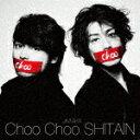 【ポイント10倍】JINTAKA/Choo Choo SHITAIN (通常盤)[GOGOOD-18]【発売日】2016/9/21【CD】