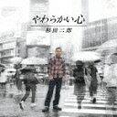 【ポイント10倍】杉田二郎/やわらかい心[EPCE-2044]【発売日】2016/11/2【CD】