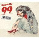 【ポイント2倍】Superfly/99 (9999枚初回生産限定盤)[WPZL-31244]【発売日】2016/11/23【CD】